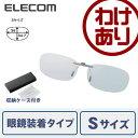 楽天エレコムわけありショップブルーライトを約47%カット 目を大切にするPCメガネ PC GLASSES 自分のメガネに着脱できるクリップオンタイプ [めがね/眼鏡]:OG-CBLP01GYS グレーレンズ [Sサイズ] 【税込3240円以上で送料無料】[訳あり] [ELECOM(エレコム):エレコムわけありショップ]