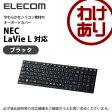 [キーボードカバー:NEC]キーボードカバー NEC LaVie L PC-LLシリーズ対応のシリコンキーボードカバー:PKS-98LL14BK 【税込3240円以上で送料無料】[訳あり] [ELECOM(エレコム):エレコムわけありショップ]