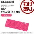 [キーボードカバー:NEC]VALUESTAR W/Nシリーズ用 シリコンキーボードカバー:PKS-98NX14PN 【税込3240円以上で送料無料】[訳あり] [ELECOM(エレコム):エレコムわけありショップ] [02P27May16]