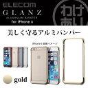 iPhone6 ケース 工具不要で簡単に着脱可能 アルミバンパー GLANZ ゴールド:PM-A14ALBG1GD【税込3240円以上で送料無料】[訳あり][ELECOM:エレコムわけありショップ][直営]