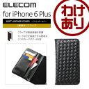 iPhone6 Plus ケース ソフトレザーカバー 手帳型ケース 編み込み調 ブラック:PM-A14LPLFD01【税込3240円以上で送料無料】[訳あり][ELECOM:エレコムわけありショップ][直営]