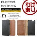 iPhone6 ソフトレザーカバースタンド機能付:PM-A14PLFSBR【税込3240円以上で送料無料】[訳あり][ELECOM:エレコムわけありショップ][直営]