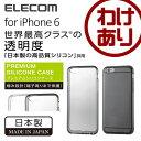 iPhone6s iPhone6 ケース 透明シリコンケース:PM-A14SCTBK ブラック 黒【税込3240円以上で送料無料】[訳あり][ELECOM:エレコムわけありショップ][直営]