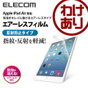 iPad Air 対応 エアーレスフィルム(エアーレス/反射防止):TB-A13FLA 【税込3240円以上で送料無料】[訳あり] [ELECOM(エレコム):エレコムわけありショップ] [02P27