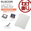 iPad Air ケース ソフトレザーカバー 4段階 角度調整可能 ホワイト:TB-A13PLF2WH 【税込3240円以上で送料無料】[訳あり] [ELECOM(エレコム):エレコムわけありショップ
