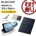 iPad Air2 ケース スリムフラップカバー フリーアングルタイプ スリープ対応 ブラック:TB-A14WVFMBK【税込3240円以上で送料無料】[訳あり][ELECOM:エレコムわけありショッ