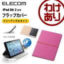 iPad Air2 ケース スリムフラップカバー フリーアングルタイプ スリープ対応 ピンク:TB-A14WVFMPN【税込3240円以上で送料無料】[訳あり][ELECOM:エレコムわけありショップ][直営]