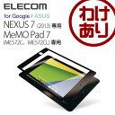 Google グーグル Nexus7 ME571用、ASUS エイスース MeMO Pad 7 (ME572C、ME572CL)用 タブレット 気泡ゼロフィルム(スムースタッチ・反射防止):TB-ASNXAFLBS 【税込3240円以上で送料無料】[訳あり] [ELECOM(エレコム):エレコムわけありショップ]