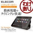 Amazon アマゾン Kindle Fire HD7用 キンドルファイア ソフトレザーカバー タブレットケース:TB-KINHAPLF1BK 【税込3240円以上で送料無料】[訳あり] [ELECOM(エレコム):エレコムわけありショップ] [02P27May16]