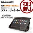 Amazon アマゾン Kindle Fire HDX用 キンドルファイア ソフトレザーカバー タブレットケース:TB-KINHXAPLF1BK 【税込3240円以上で送料無料】[訳あり] [ELECOM(エレコム):エレコムわけありショップ] [02P27May16]