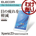 Sony ソニー Xperia Z3 Tablet Compact用 エクスペリア タブレット 液晶保護フィルム ブルーライトカット:TB-SOZ3AFLBLG【税込3240円以上で送料無料】[訳あり][ELECOM:エレコムわけありショップ][直営]