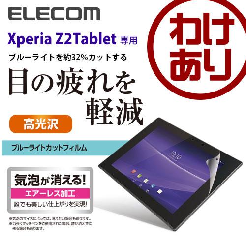 Sony ソニー Xperia Z2 Tablet用 エクスペリア タブレット ブルーライトカット液晶保護フィルム(光沢):TBM-SOZ2AFLBLG 【税込3240円以上で送料無料】 [訳あり][ELECOM(エレコム):エレコムわけありショップ]