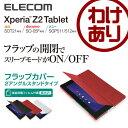Sony ソニー Xperia Z2 Tablet用 エクスペリア タブレット フラップカバー タブレットケース:TBM-SOZ2AWVMRD 【税込3240円以上で送料無料】[訳あり] [ELECOM(エレコム):エレコムわけありショップ]