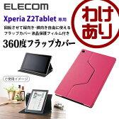 Sony ソニー Xperia Z2 Tablet用 エクスペリア タブレット 360度回転フラップカバーと液晶保護フィルムのセット タブレットケース:TBM-SOZ2AWVSPN 【税込3240円以上で送料無料】[訳あり] [ELECOM(エレコム):エレコムわけありショップ]