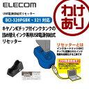 「BCI-320PGBK」「BCI-321」対応インク残量検知機能を復帰させる、詰め替えインク専用 USB電源供給式リセッター:THC-321RESETN【税込3240円以上で送料無料】[訳あり][ELECOM:エレコムわけありショップ][直営]