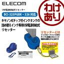 キヤノン詰め替えインク用 USB電源供給式リセッター:THC-326RESET【税込3240円以上で送料無料】[訳あり][ELECOM:エレコムわけありショップ][直営]