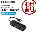USBハブ 4ポートハブ 個別スイッチ付 USB2.0対応 バスパワー専用 ブラック [4ポート]:U2H-YS4BBK【税込3240円以上で送料無料】[訳あり][ELECOM:エレコムわけありショップ][直営]