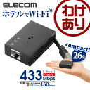 超小型無線LANルーター ポータブルルーター ホテルルーター 11ac 433Mbps Wi-Fiルーター ブラック:WRH-S583BK【税込3240円以上で...