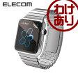 Apple Watch [42mm] 液晶保護フィルム エアレスタイプ 指紋防止 反射防止:P-AW42FLFT[ELECOM(エレコム)]【税込3240円以上で送料無料】