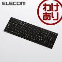 東芝 dynabook Tシリーズ対応 シリコンキーボードカバー ブラック:PKC-DBTX10BK[ELECOM(エレコム)]【税込3240円以上で送料無料】