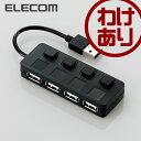 USBハブ 個別スイッチ付 4ポート ブラック:U2H-YS4BBK【税込3240円以上で送料無料】[訳あり][ELECOM:エレコムわけありショップ][直営]