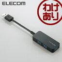 USBハブ 3ポート バスパワー USB3.0対応 ブラック:U3H-K304BBK[ELECOM(エレコム)]【税込3240円以上で送料無料】