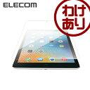【訳あり】エレコム 9.7インチiPad Pro 液晶保護フィ