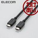 【訳あり】エレコム USB Type-Cケーブル USB3.1 (TypeC-TypeC) 1.0m ブラック USB3-CC10BK