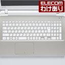 TOSHIBA dynabookT75 T55シリーズ対応のキーボードカバー:PKB-DBTX10 税込3300円以上で  [訳あり][ELECOM:エレコムわけありショップ][直営]