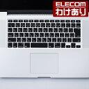 訳あり エレコム Apple MacBook Pro 15インチ、13インチ、 MacBook Air 13インチ対応キーボードカバー(キーボード防塵カバー):PKB-MACB5 税込3300円以上で  [訳あり][ELECOM:エレコムわけありショップ][直営]