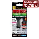 【訳あり】エレコム iPhoneSE iPhone5s iPhone5 液晶保護フィルム 衝撃吸収/防指紋/反射防止 PM-A16SFLFPA