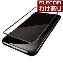 【訳あり】エレコム iPhone X用フルカバーフィルム 衝撃吸収 防指紋 反射防止 PMCA17XFLPRBK