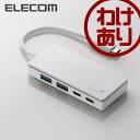 訳あり エレコム USBハブ USB Type-Cコネクタ搭載 Aメス2ポート Cメス2ポート バスパワー ホワイト:U3HC-AP412BWH 税込3300円以上で  [訳あり][ELECOM:エレコムわけありショップ][直営]