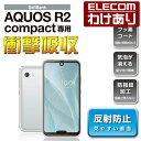 AQUOS R2 compact 用 フィルム ソフトバンク 衝撃吸収 反射防止 液晶保護 アクオスAQUOS R2compact:PM-AQR2CFLFP【税込3300円以上で送..