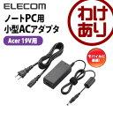 [Acer 19V] Aspire one用ACアダプタ超小型・軽量タイプ:ACDC-AC1965BK [ELECOM(エレコム)]【税込3240円以上で送料無...