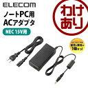 ACアダプタ NEC 15Vノートパソコン用ACアダプター:ACDC-NE1500BK【税込3240円以上で送料無料】[訳あり][ELECOM:エレコムわけありショップ][直営]