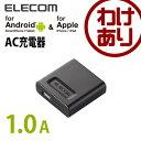 AC充電器 USBポート用 ブラック:AVA-ACUBK[ELECOM(エレコム)]【税込3240円以上で送料無料】