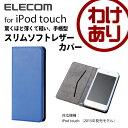 【訳あり】エレコム iPod touch ケース 手帳型ソフ...