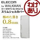 エレコム WALKMAN ウォークマン Aシリーズ(2015年発売) ケース 極み設計 シェルカバー ブラック AVS-A15PVKBK [わけあり]