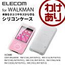 Walkman Sシリーズ 2015用シリコンケース:AVS-S15SCCR【税込3240円以上で送料無料】[訳あり][ELECOM:エレコムわけありショップ]...