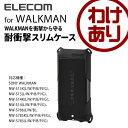 Walkman Sシリーズ ケース 衝撃吸収ZEROSHOCKケース ブラック:AVS-S15ZEROBK【税込3240円以上で送料無料】[訳あり][ELECOM:エレコムわけありショップ][直営]