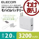 モバイルバッテリー コンセント直挿し 便利なAC充電器一体型 軽量 [3200mAh / 2A出力] ホワイト:DE-MB1L-3220WH【税込3240円以上で送料無料】[訳あり][ELECOM:エレコムわけありショップ][直営]