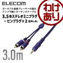オーディオケーブル_ステレオミニ-ピンX2:DH-MWR30[ELECOM(エレコム)]【税込3240円以上で送料無料】