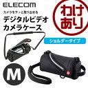 デジタルビデオカメラショルダーケース/Mサイズ:DVB-021BK[ELECOM(エレコム)]【税込3240円以上で送料無料】