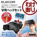 VRヘッドセット ボッツニューライト スマホでバーチャルリアリティ体験:EDG-VRG001[ELECOM(エレコム)]【税込3240円以上で送料無料】