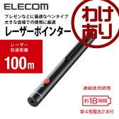 赤色レーザーポインター(ペンタイプ):ELP-R01BK[ELECOM(エレコム)]【税込3240円以上で送料無料】