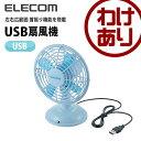 首振り機能付き USB扇風機 ブルー:FAN-U36BU[ELECOM(エレコム)]【税込3240円以上で送料無料】