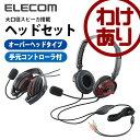 ヘッドセットマイクロフォン/折り畳み式/両耳オーバーヘッド:HS-HP20RD【税込3240円以上で送料無料】[訳あり][ELECOM:エレコムわけありショップ][直営]
