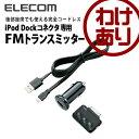 iPod Dockコネクタ搭載 コードレスFMトランスミッター 完全コードレスタイプ:LAT-FMIS07BK【税込3240円以上で送料無料】[訳あり][Logitec ロジテック:エレコムわけありショップ][直営]