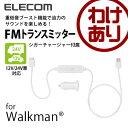 Walkman用 WM-PORTコネクタ搭載 FMトランスミッター 12V・24V車対応:LAT-FMW04WH【税込3240円以上で送料無料】[訳あり][Logitec ロジテック:エレコムわけありショップ][直営]